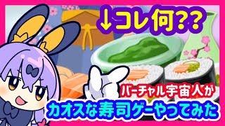 【謎ゲー】カオスなお寿司作ってみた【星河テフ】