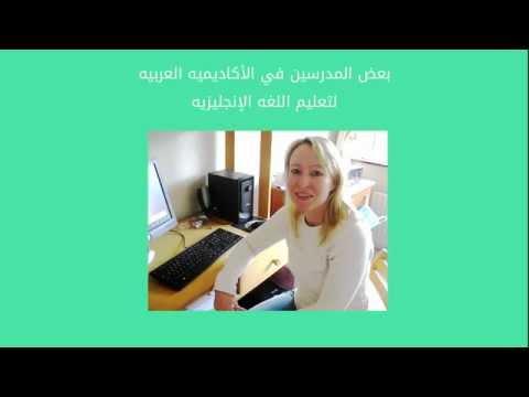 مدرسين اللغه الانجليزيه في Arab English Academy
