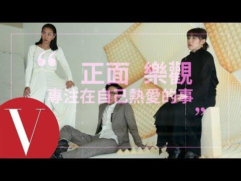 聚焦新世代!時尚工作者 攝影師費俊偉、時尚彩妝師陳稀、時尚造型師陳錦晶