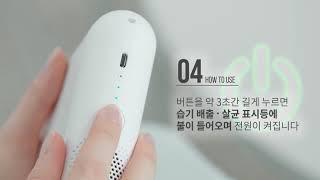 [엘슈퍼비젼] 마스크 LED 살균기 영상