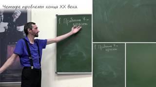 Алексей Савватеев. Великие математические революции.