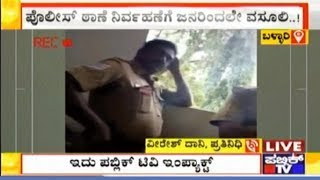 Public TV Impact: Two Police Officers Suspended For Taking Bribe In Police Station