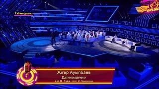 Жігер Ауыпбаев
