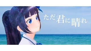 ただ君に晴れ / ヨルシカ (Covered by 富士葵)【歌ってみた】