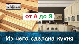 видео недорогие кухни из массива дерева