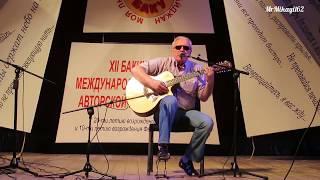 """15.07.17. КАП Баку. Сергей Аранович. """"Купила мне гитару"""""""