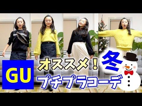 【プチプラ】GU購入品紹介♪【冬】オススメ&着回しコーデも紹介します!JS6【ももかチャンネル】