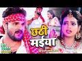 #Video    #Khesari Lal Yadav   छठी मईया   #Antra Singh   Chhathi Maiya   New Chhath Song 2021