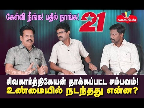 சிவகார்த்திகேயன் தாக்கப்பட்ட சம்பவம்! - உண்மையில் நடந்தது என்ன?  #305 | KNPN #21 | Valai Pechu