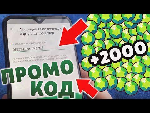 Получаем промокод и покупаем донат в играх ✔️ PROMOBRO