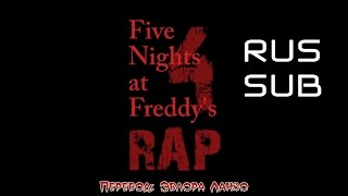 [RUS SUB] FNAF Five Nights at Freddy's 4 Rap by JT Machinima   'We Don't Bite'