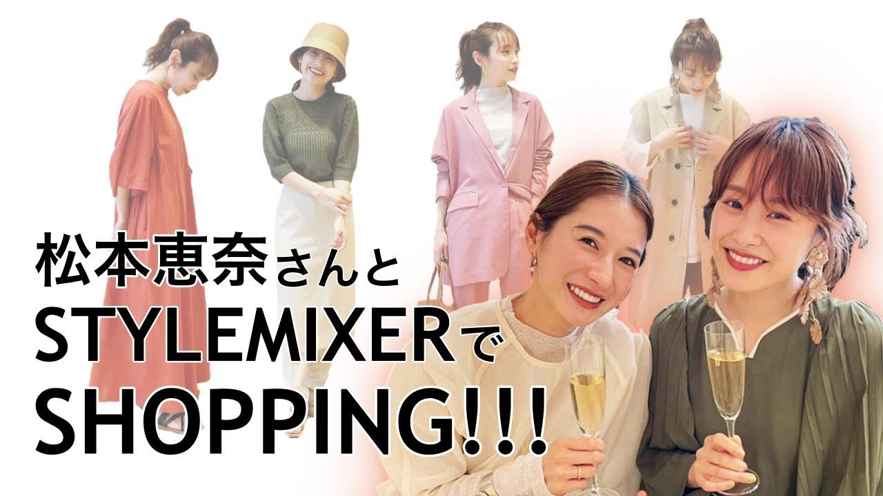 【SHOPPING】STYLEMIXERで松本恵奈さんとお買い物♡