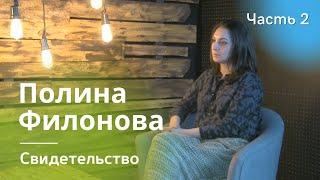 Свет во Тьме Полина Филонова часть 2