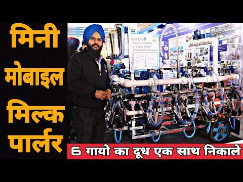मिल्किंग पार्लर कैसे लगाएं | Vansun Mobile Milk Parlour Machine For Dairy Farm | Price+How Work