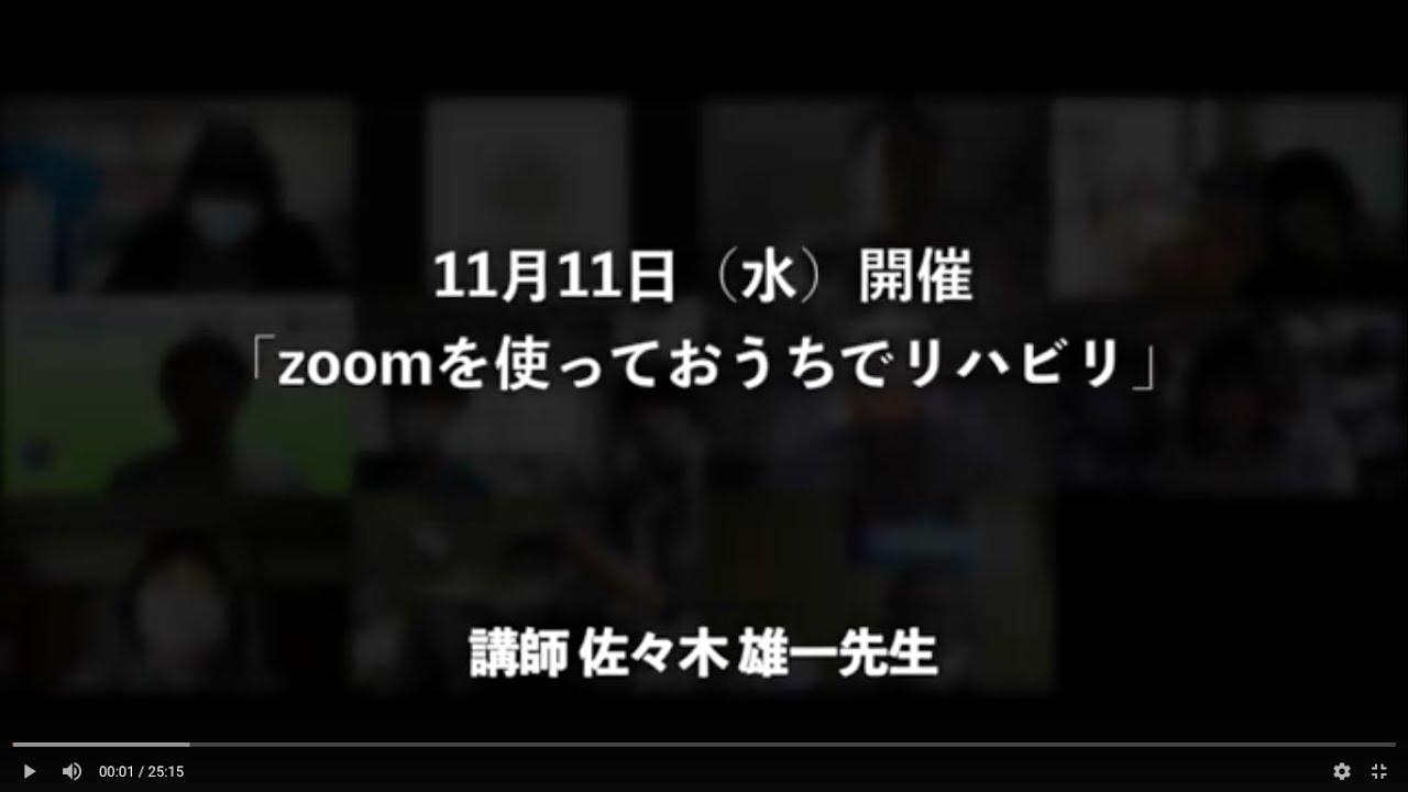 【オンライン事業】第8回Zoomを使っておうちでリハビリ (2020年11月11日開催)