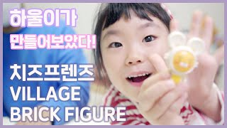 [하울이가]카카오 치즈프렌즈 빌리지 브릭 피규어|Make Brick !! Cheese Friends Village Brick Figure  - By Kakao 만들기 레고  조립