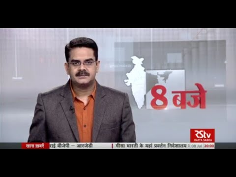 Hindi News Bulletin | हिंदी समाचार बुलेटिन – July 8, 2017 (8 pm)
