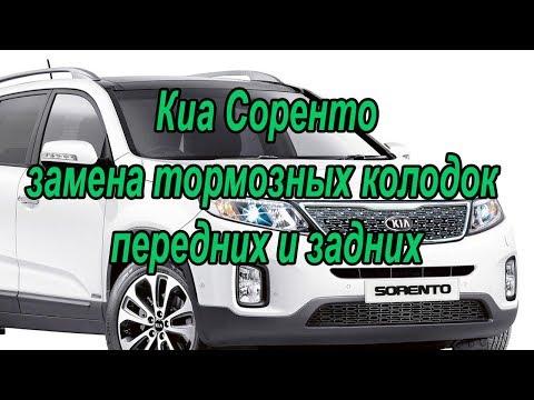 Киа Соренто замена тормозных колодок передних и задних. #АлексейЗахаров. #Авторемонт. Авто - ремонт