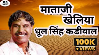 dhul singh ji kadiwal new mata ji bhajan 2017