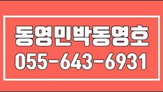 동영민박동영호,통영민박,욕지해수욕장민박,하수오판매