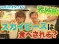 視聴者プレゼントも!スカイピースとメニュー全部食べきれる?完結編!【wakatte.TV】#75