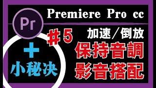 PR教程 #05【加速/倒放】保持音调/影音搭配/影片製作/編輯/剪接/小秘诀