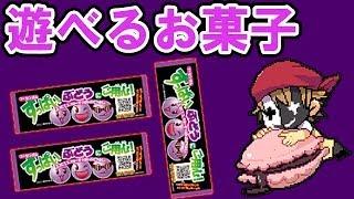 『遊べるお菓子』すっぱいぶどうにご用心#9
