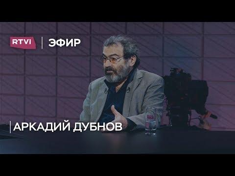 Аркадий Дубнов: заявление