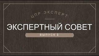 """Экспертный совет выпуск 1: """"Обучение работников по охране труда в организации"""""""