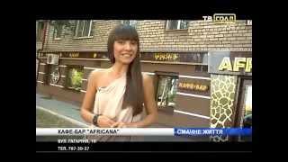 Новинки от кафе-бара Африкана
