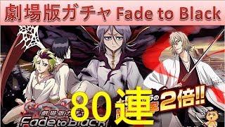 BLEACH ブレソル実況 part1061(劇場版ガチャ Fade to Black 80連)