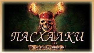 Пасхалки в фильме Пираты Карибского моря - Сундук мертвеца