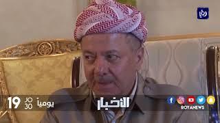 جلالة الملك.. الأردن يقف إلى جانب العراق الشقيق في جهوده للحفاظ على أمنه واستقراره ووحدة أراضيه