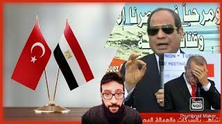 عاجل مصر تعلق الاتصالات الامنية مع تركيا، فماذا حدث