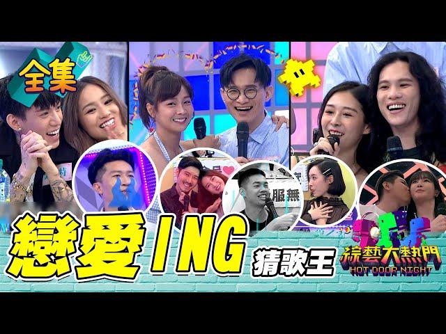 【綜藝大熱門】第二十八屆 全民「猜歌王」爭霸賽!戀愛ING!情侶放閃特輯(上) 20210924|蘿琳亞塑身衣