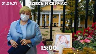 Россия после выборов. Трагедия в Перми: последние новости. ЕСПЧ: Россия виновна в смерти Литвиненко