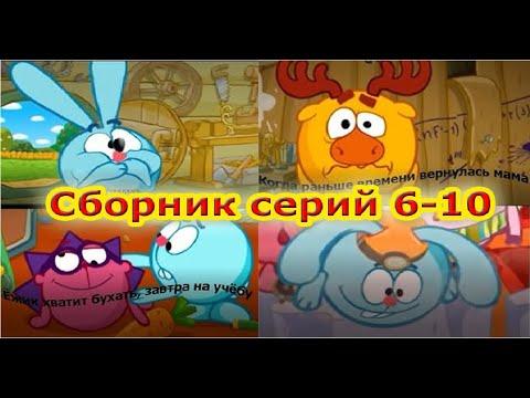 МУД СМЕШАРИКИ. Сборник 6-10 части