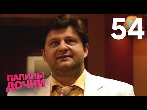 Папины дочки | Сезон 3 | Серия 54