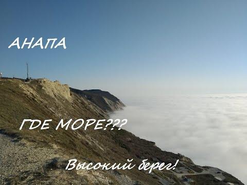Анапа. Море исчезло. Летом такого не увидеть с Высокого берега! Облака лежат на воде! Live