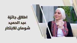 اطلاق جائزة عبد الحميد شومان للابتكار - ربى الزعبي