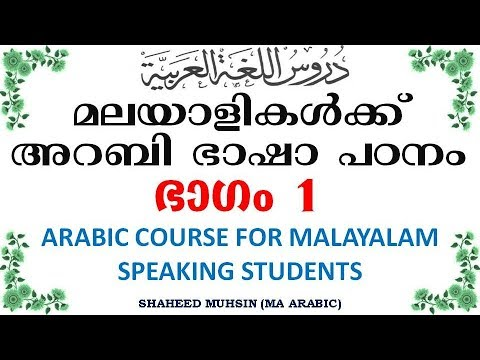 ARABIC LEARNING IN MALAYALAM PART 1 (BY SHAHEED MUHSIN)