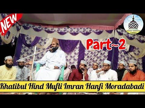 देवबंदी😈 की अक्ल पर बैठकर मरसीहे पढूं 😁~Mufti Imran Hanfi Moradabadi New Bayan 2018 India Part 2
