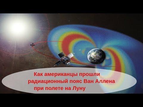 Как американцы прошли радиационный пояс Ван Аллена при полете на Луну
