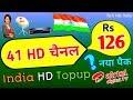 वाह भाई 👌 India HD Topup Airtel Digital TV, Airtel DTH HD Plans, Airtel HD Packages, Airtel DTH