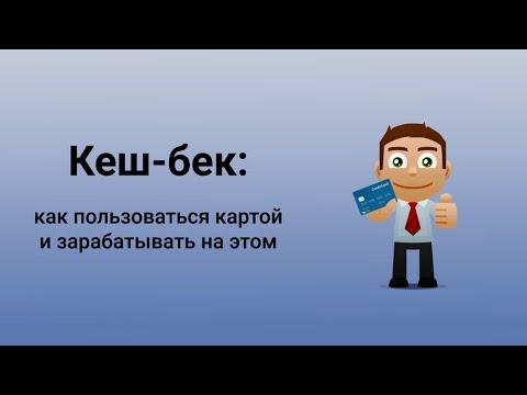 Кеш-бек: как пользоваться картой и зарабатывать на этом