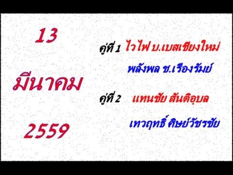 วิจารณ์มวยไทย 7 สี อาทิตย์ที่ 13 มีนาคม 2559 (คู่ที่ 1,2)