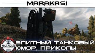 Элитный танковый юмор World of Tanks приколы, баги, читы wot
