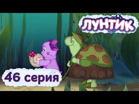 Лунтик и его друзья - 46 серия. Бусины