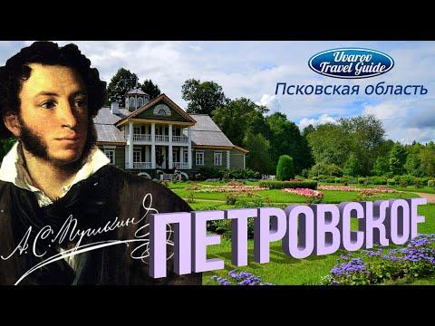 Пушкиногорье ПЕТРОВСКОЕ Александр Пушкин Russia Travel Guide