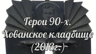 Герои 90-х. Хованское к-ще (2013г.)